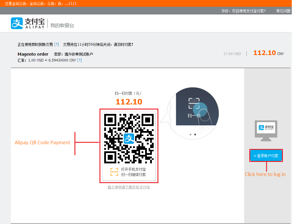 checkout with QR code